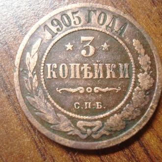 Монета 3 копейки 1905 год