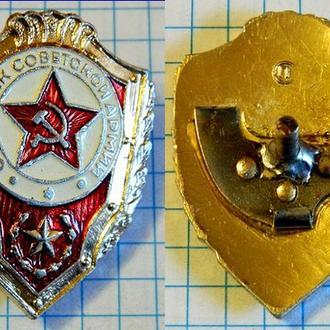 Отличник Советской Армии СССР