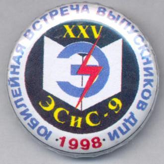 Знак Учебные заведения Донецкий Политех Встреча выпускников 1998 г.