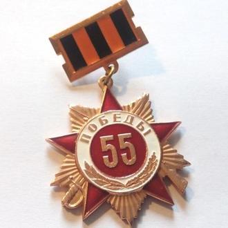 Знак 55 лет Победы. Еще 100 лотов!