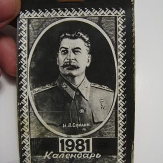 Календарь 1981 год И.В. Сталин