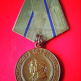 """Медаль""""За оборону Севастополя"""" (военкомат,родной сбор)"""