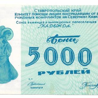 5000 рублей для переселенцев беженцев Северный Кавказ 1996 Надежда