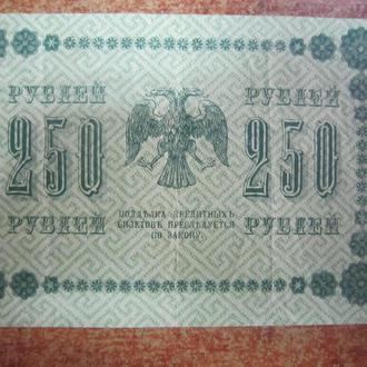250 РУБЛЕЙ 1918 Г