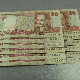 банкнота 20 гривен 1995 ющенко лот 12 шт
