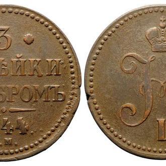 3 копейки 1844 ЕМ года №3701