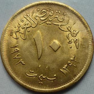 Египет 10 милльемов 1973 состояние в коллекцию