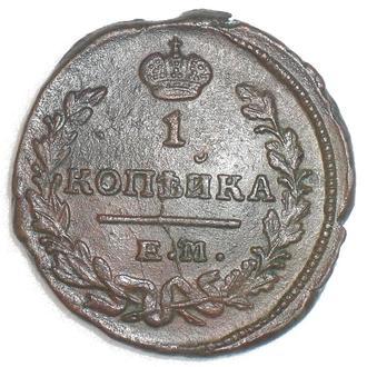 1 копейка 1821 ЕМ НМ