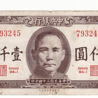 Китай 1000 юаней 1945 нечастая