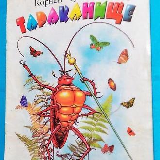 Корней Чуковский. Тараканище