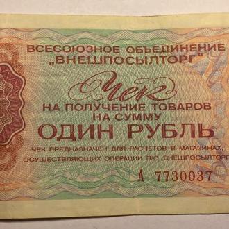 Чек СРСР 1 рубль 1976 року