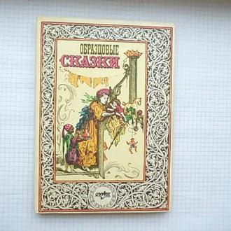 Книга Образцовые сказки русских писателей 1992 г