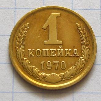 СССР_ 1 копейка 1970 года оригинал