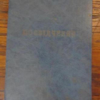 Удостоверение предпринимателя. 1994 год
