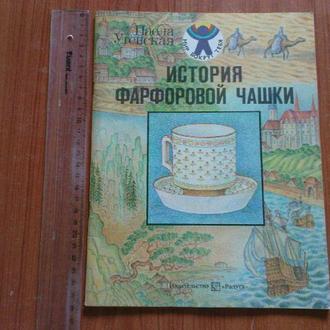 Утевская П. История фарфоровой чашки