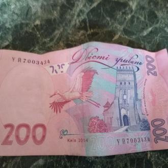 200 грн уй 7003434