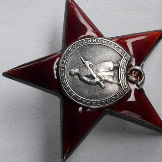 Орден красной звезды №554661