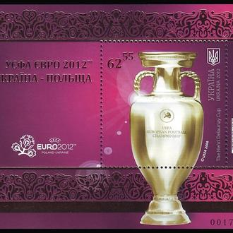 УКРАИНА 2012. УЕФА ЕВРО-2012 ЧЕМПИОНАТ ЕВРОПЫ ПО ФУТБОЛУ УКРАИНА - ПОЛЬША. КУБОК. Блок №97 (**)