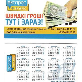Календарик 2017 Реклама