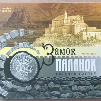 Замок Паланок Мукачево буклет