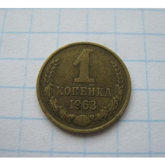 1 КОПЕЙКА 1963