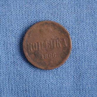 Россия 1 копейка 1866 г