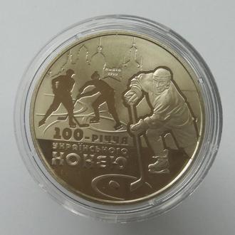 100-річчя українського хокею з шайбою / 2010 р. /  2 грн.