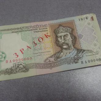 банкнота 1 гривна 1994 зразок украина ющенко образец №1
