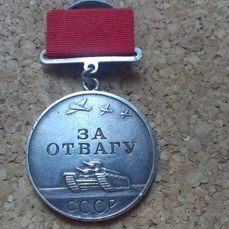 Медаль За Отвагу, ВОВ, 2 МВ.