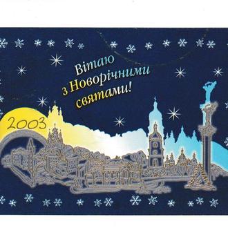 Открытка 2003 Политика, Вітаю в Новорічними святами!, Кучма