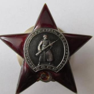 Орден Красная звезда №1307938