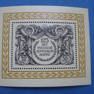 СССР Блок 1983 125 лет русской почтовой марке