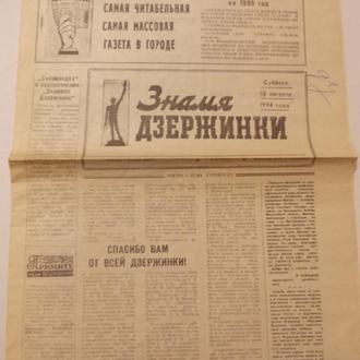 Газета Знамя Дзержинки №93 1994