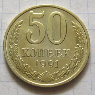 СССР_ 50 копеек 1991 года  М оригинал