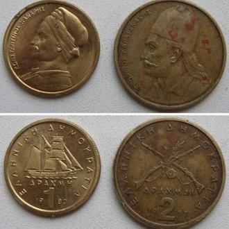 Две МОНЕТЫ  = 1 лотом. ГРЕЦИЯ, Драхм 1 (1982г) и 2 (1980г)