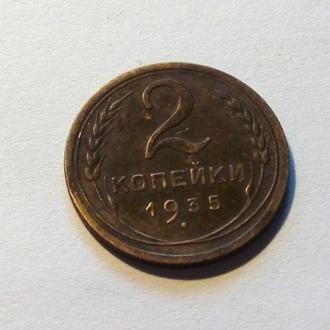 СССР 2 копейки 1935 год новый. Состояние. (с2-6) Еще 100 лотов!