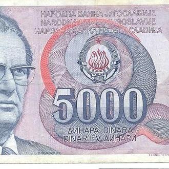 Югославия, 5000 динар 1985