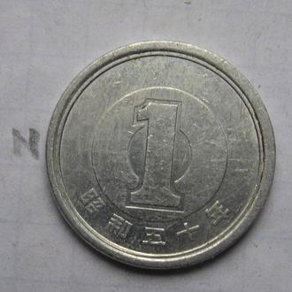 ЯПОНИЯ, 1 йена (25).