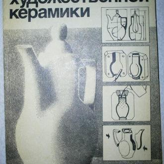 Иманов Производство художественной керамики