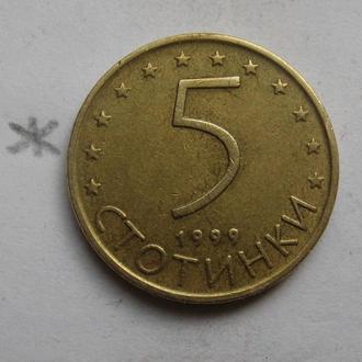БОЛГАРИЯ 5 стотинок 1999 года.