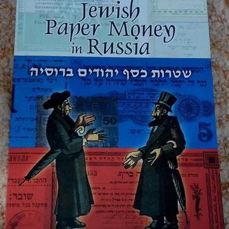 Харитонов Д.  Бумажные деньги еврейских общин в России (Jewish Paper money in Russia) (Прага, 2003)