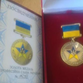 """Золота медаль """"Професійна слава України"""""""