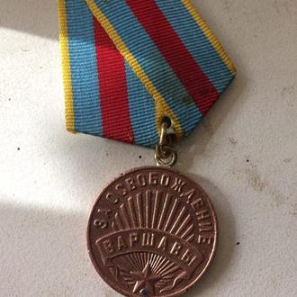 Медаль за Освобождение Варшавы