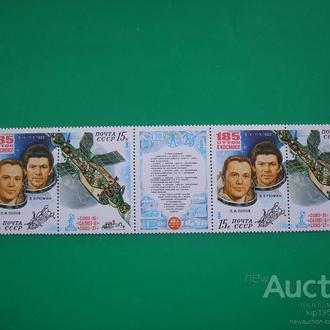 СССР 1981 Космос MNH