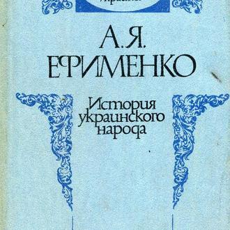 История украинского народа. Ефименко. 1990