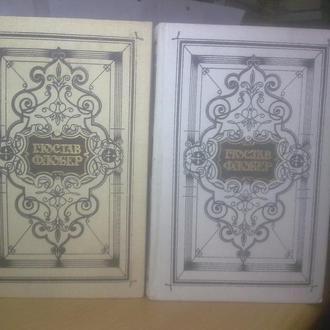 Флобер Гюстав. Твори в 2 томах