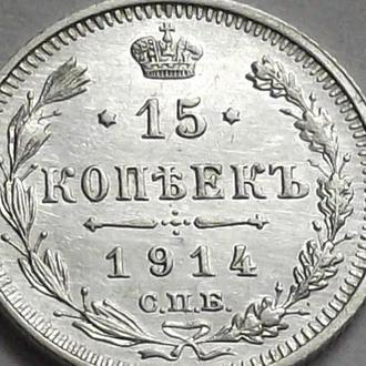 15 КОПЕЕК 1914 г. ( ВС ) СЕРЕБРО. ОТЛИЧНЫЙ СОХРАН !!!!!