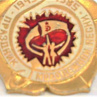 Значок СССР Праздник молодёжной песни 1945 - 1985