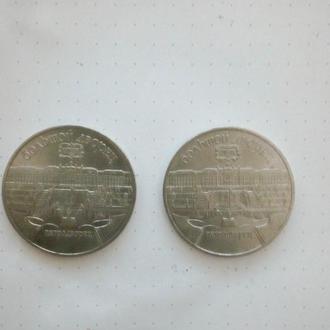 Юбилейная монета 5 рублей 1990  с изображением Большого дворца в Петродворце