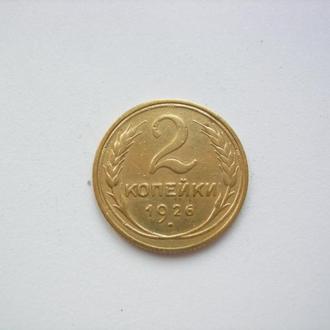 2 копейки 1926 (1)